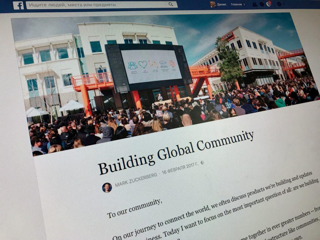 Основатель Facebook планирует изменить мир: что из этого может выйти?