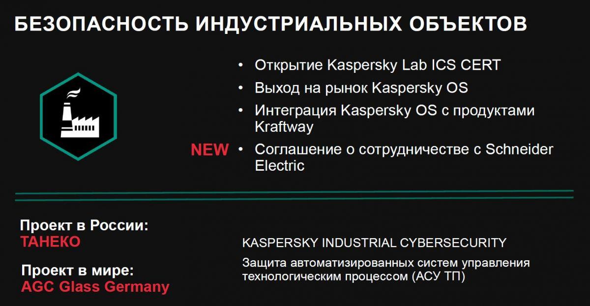 «Лаборатория Касперского» рассказала об итогах работы в сфере безопасности бизнеса за 20 лет