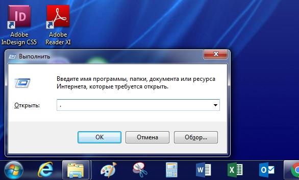 Как быстро открыть пользовательские папки «Мой компьютер» с клавиатуры