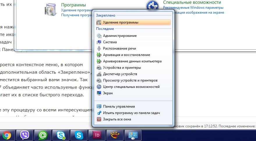 Как ускорить доступ к часто используемым функциям Панели управления Windows 7