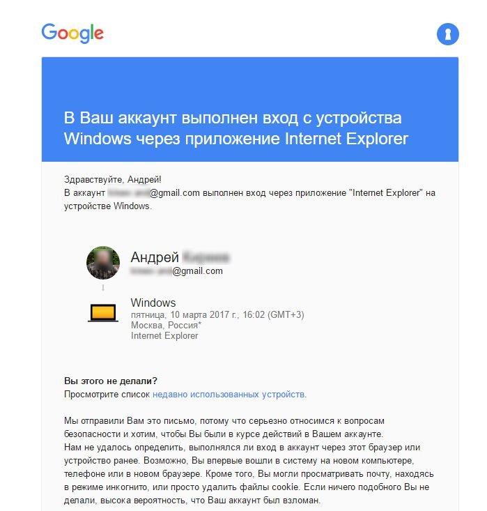 Как проверить, не взломан ли ваш аккаунт в Gmail
