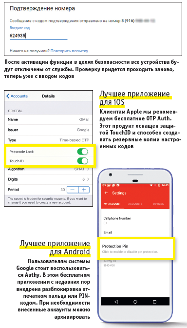 Дополнительная защита через приложение