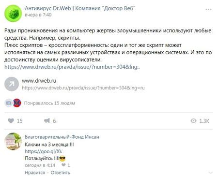 «Доктор Веб»: в соцсети ВКонтакте под видом бесплатных ключей для антивируса орудует троянец