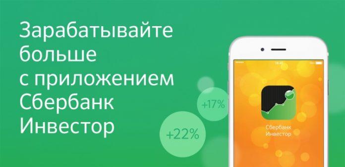 Сбербанк запустит приложение для инвесторов