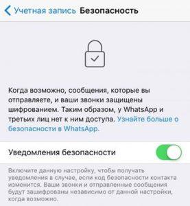 Как предотвратить взлом и прослушку Whatsapp