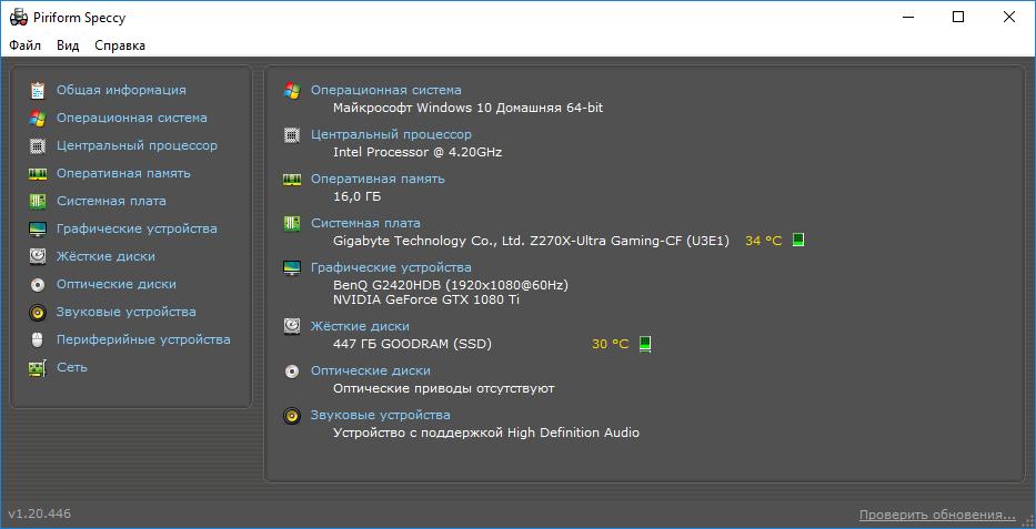 Palit GeForce GTX 1080 Ti GameRock: конфигурация тестового стенда