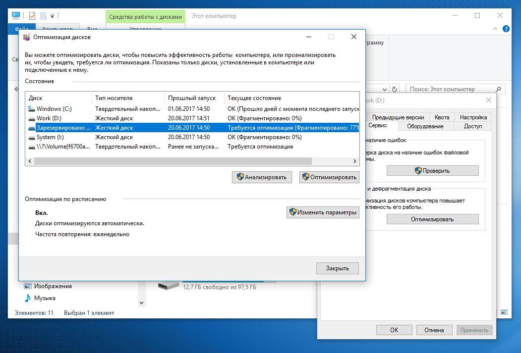 Как выполнить дефрагментацию жесткого диска в Windows 10