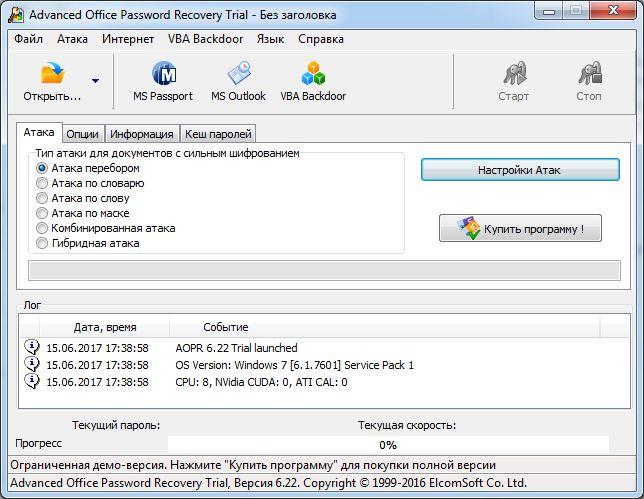 Перед тем как начать взлом файлов Office методом полного перебора, укажите в настройках, нужно ли использовать, к примеру, заглавные