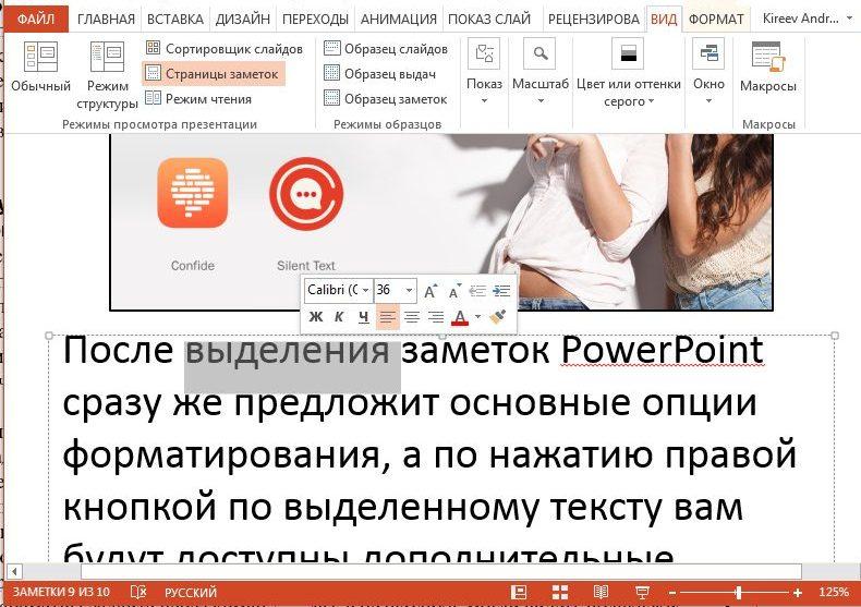 PowerPoint: Снабжаем презентации скрытыми подсказками для докладчика