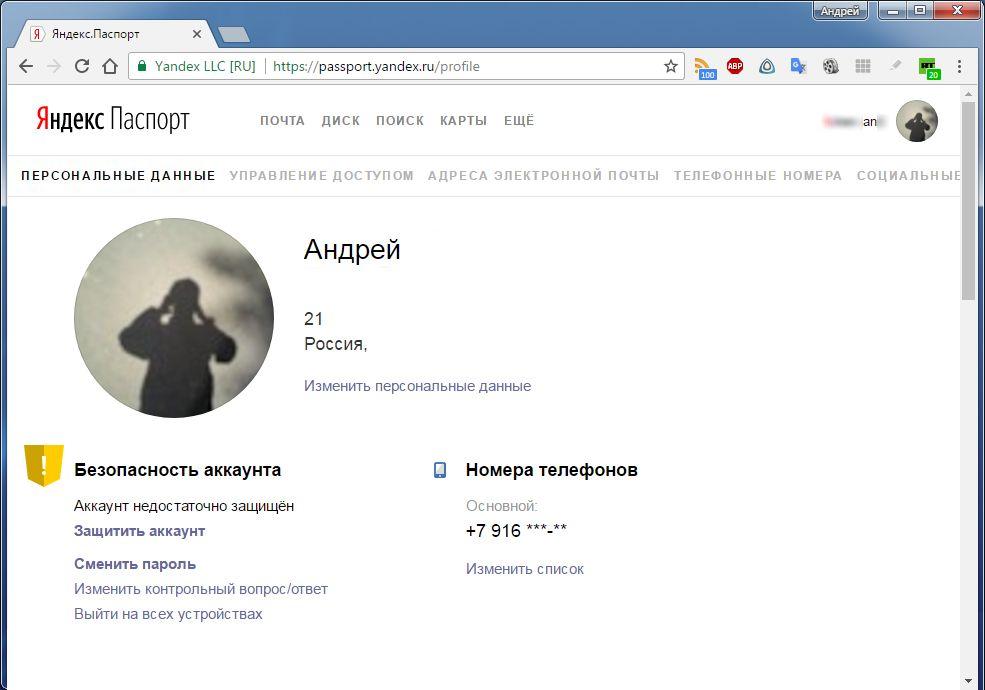 Для предоставления доступа к аккаунту некоторые сервисы, в том числе и Yandex, предоставляют возможность отправки пароля на указанный заранее номер
