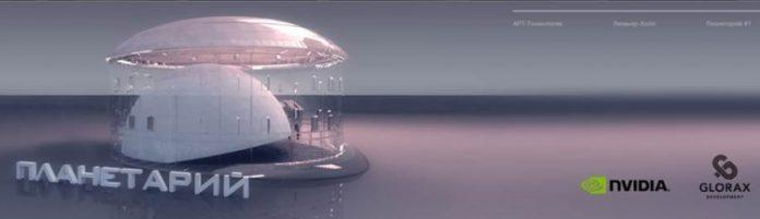 В Санкт-Петербурге при поддержке NVIDIA откроется крупнейший в мире планетарий