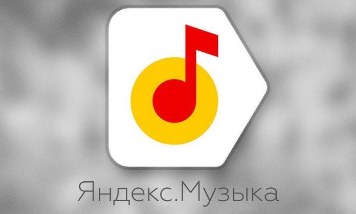 Яндекс придумала «самую банальную русскую песню»