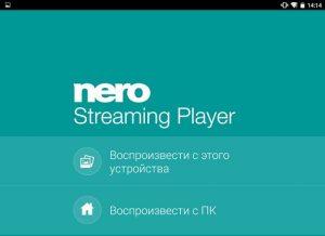 С помощью мобильного приложения Nero Striming Player вы легко организуете трансляцию слайд-шоу на телевизоре или планшете