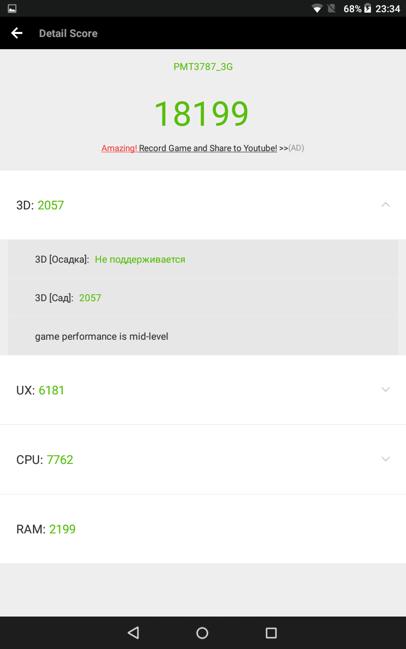 AnTuTu Benchmark: Prestigio MultiPad Wize 3787 3G