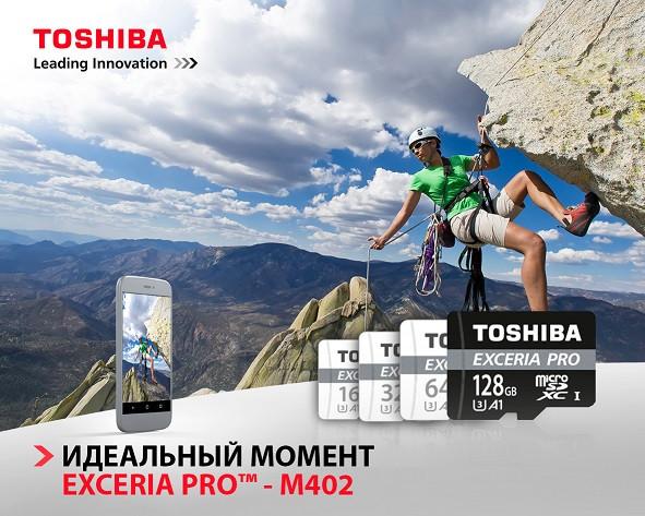 Toshiba везет в Россию новые скоростные карты памяти microSD EXCERIA PRO M402