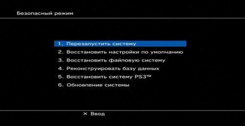 Как сбросить настройки PlayStation 3 к заводским