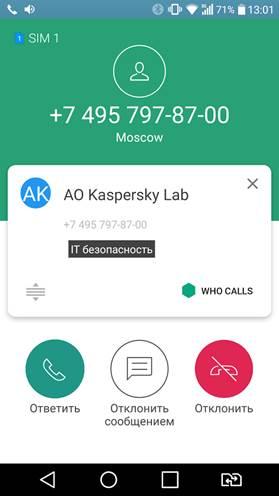 «Лаборатория Касперского» представила приложение для борьбы с телефонными мошенниками