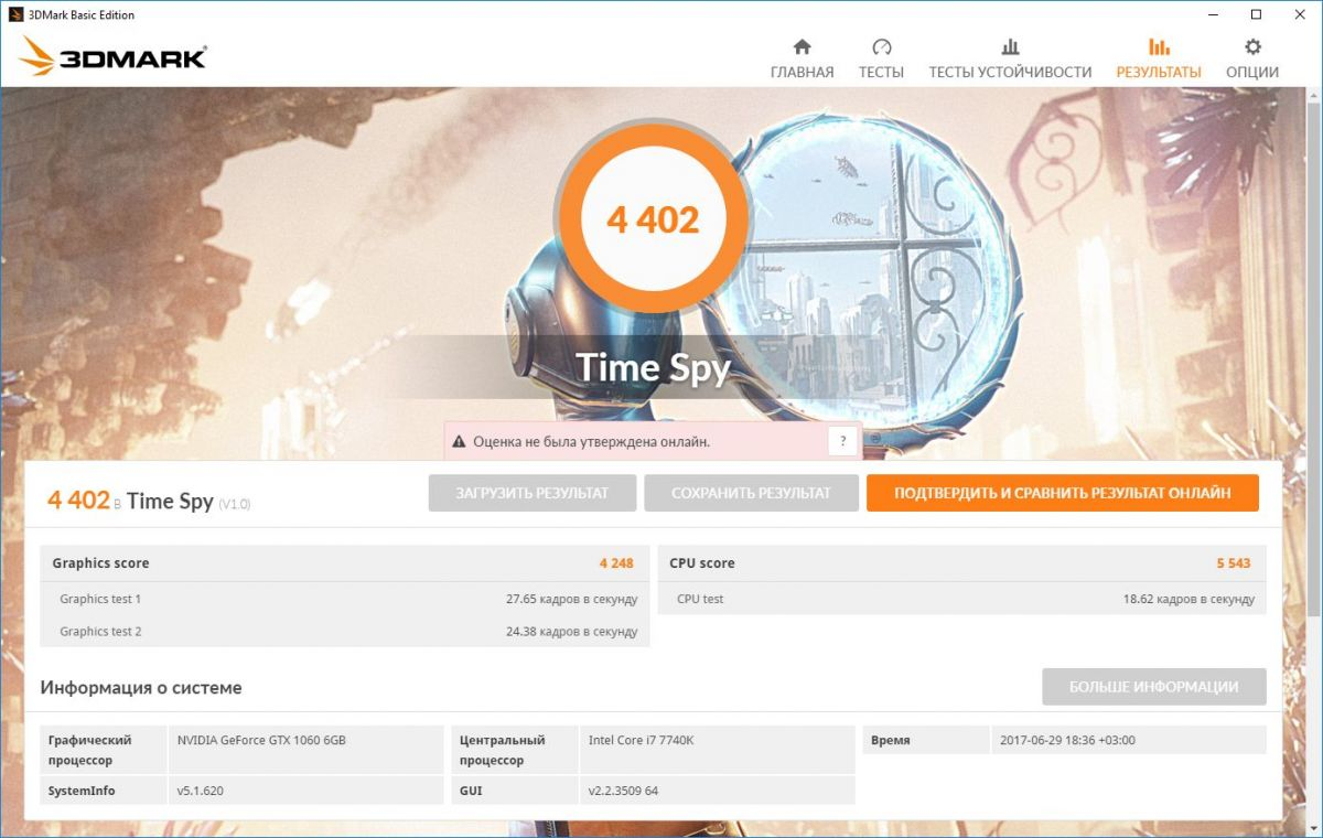 ASUS ROG STRIX X299-E Gaming: Тестовый пакет 3DMark TimeSpy
