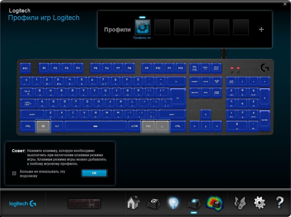 Logitech Gaming Software