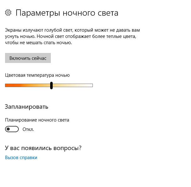 Windows 10: Настраиваем ночной режим.