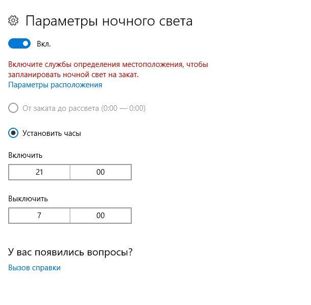 Windows 10: Программируем ночной режим.