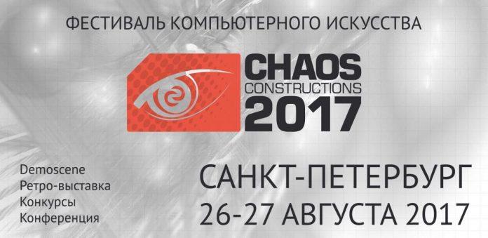 В Санкт-Петербурге пройдет фестиваль компьютерного искусства Chaos Constructions 2017