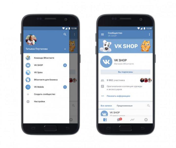 Сообществами ВКонтакте теперь можно управлять с помощью приложения