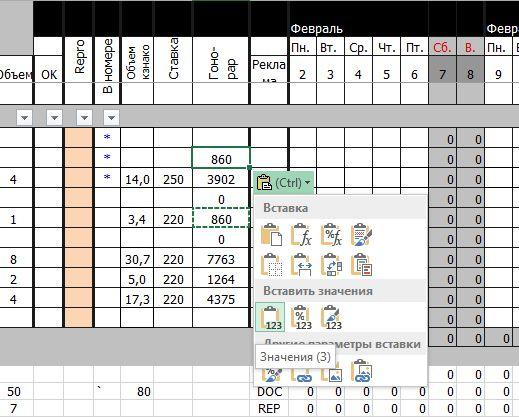 Вставка значений, а не формул.Значения из ячейки Excel можно скопировать без формул