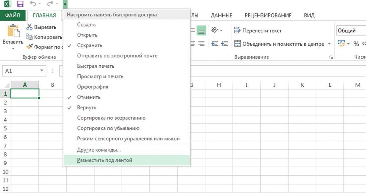 Как восстановить исчезнувшую ленту в Excel
