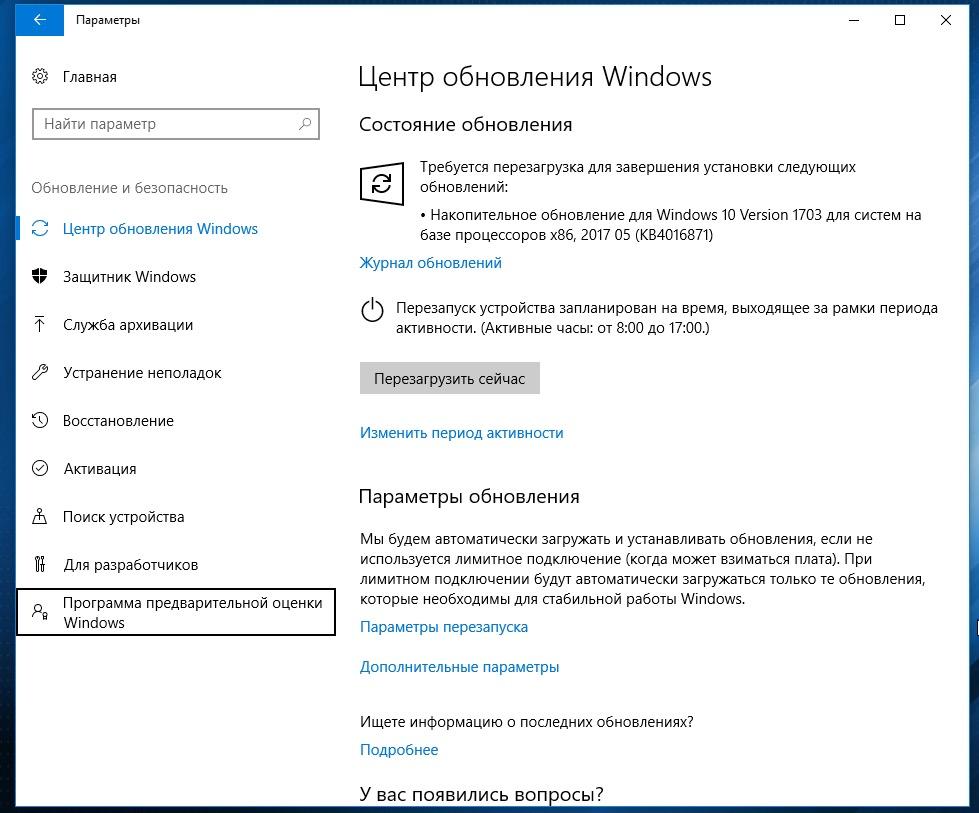 Как стать участником Windows Insider и получать обновления Windows одним из первых