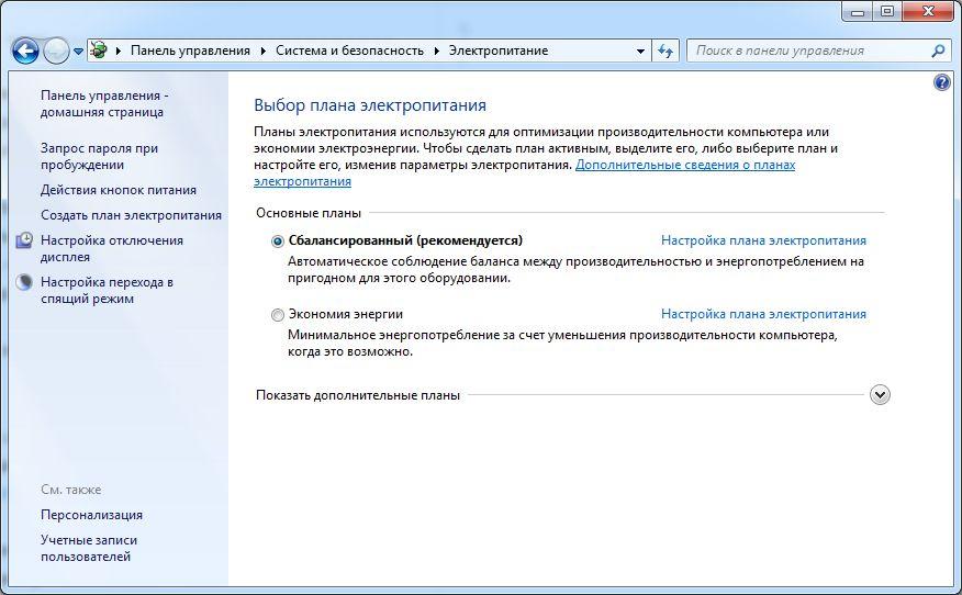 Как в Windows 7 настроить яркость экрана на компьютере и ноутбуке