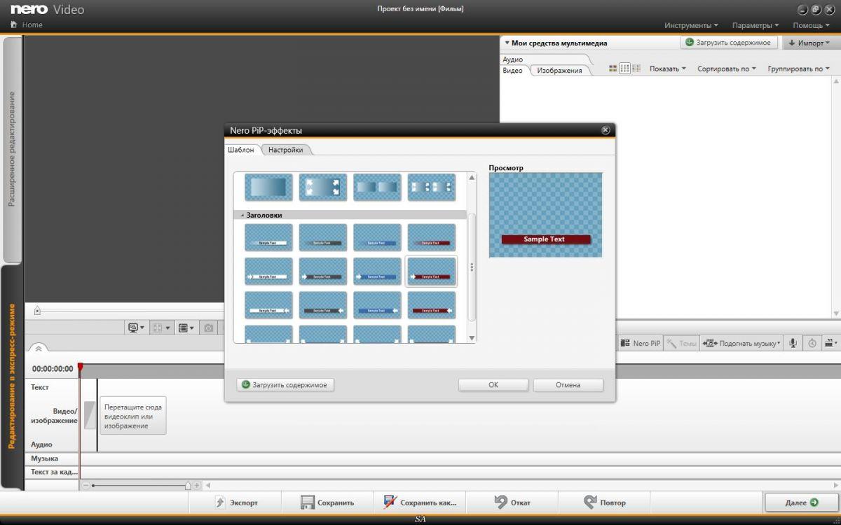 Обзор Nero Video 2017: Полный набор видеомонтажа для начинающих