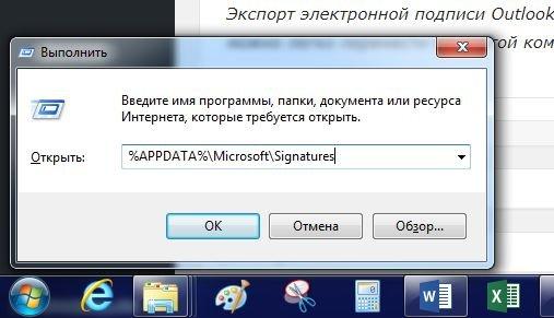 Копирование подписи электронных сообщений Outlook на другое место хранения