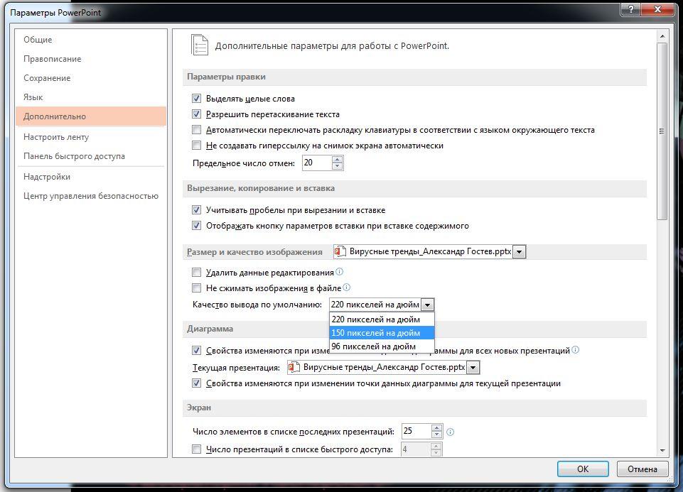 Как уменьшить размер презентации в PowerPoint с помощью сжатия файлов изображений