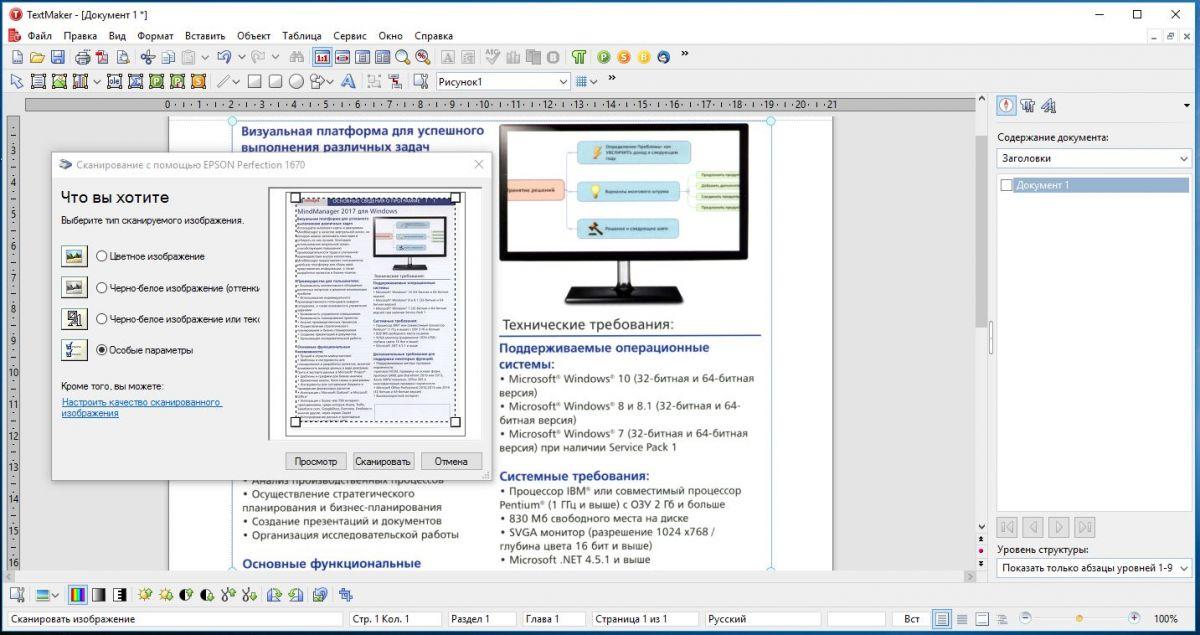 Лучшие альтернативы MS Office: сравниваем популярные офисные пакеты