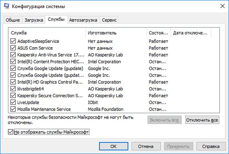 Как отключить некоторые ненужные службы Windows 10