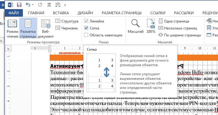 Как идеально выровнять объекты в Word с помощью инструмента «Сетка»