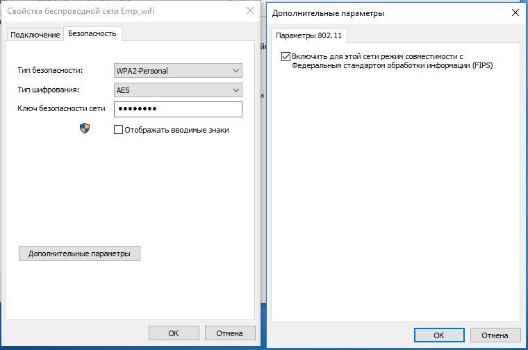 Ориентируйтесь на стандарт.Wi-Fi режим совместимости с FIPS обеспечивает бо́льшую Интернет-безопасность Windows