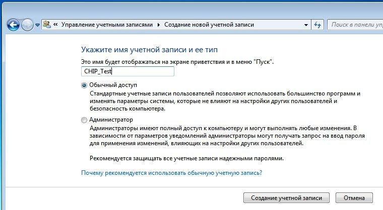 Восстановление учетной записи.Если вы хотите восстановить свой профиль в Windows, вам придется сначала создать новую учетную запись