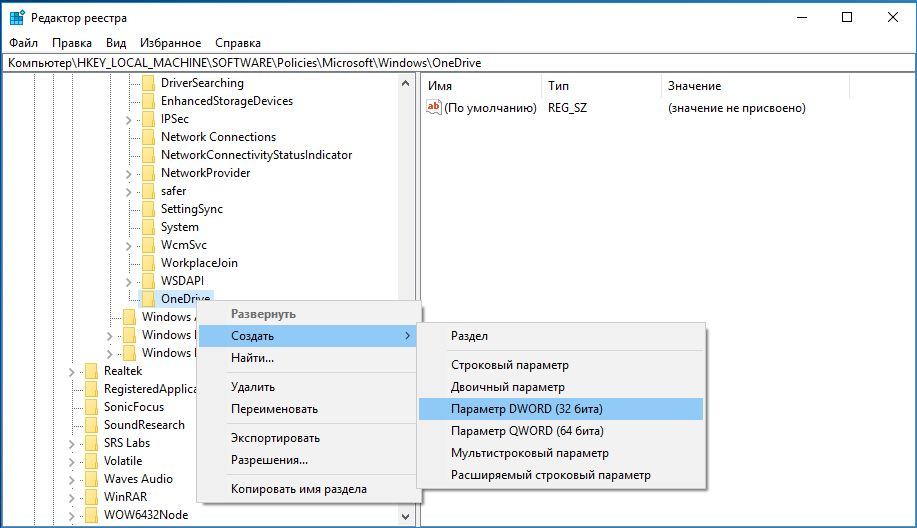 Как Windows 10 взломать реестр и удалить OneDrive из Проводника