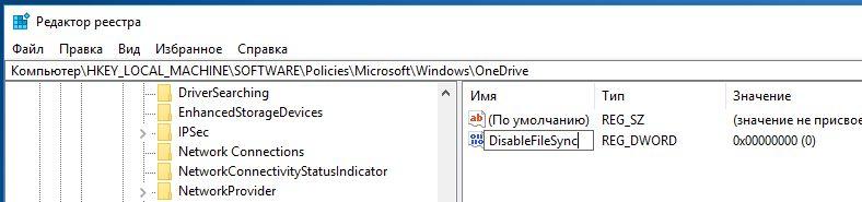 Удалите OneDrive.Вмешательство в реестр поможет удалить OneDrive из задач для синхронизации с облаком Windows