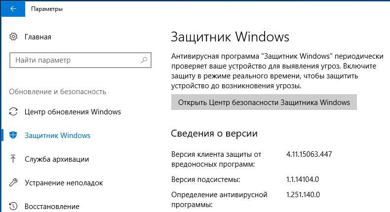 Почему не отключается защитник windows 10