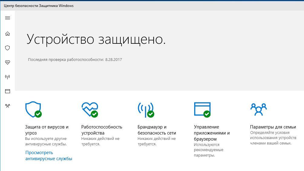 Как отключить Защитника в Windows 10