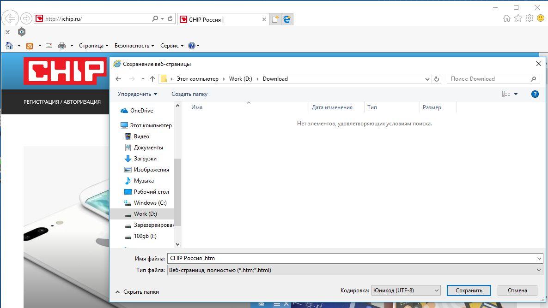 Как в Windows 10 сохранить веб-страницу в отдельной папке