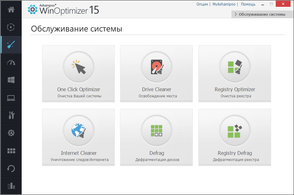 Обзор Ashampoo WinOptimizer 15: Настройка Windows и работа с файлами