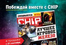специальный выпуск CHIP Игры 2017