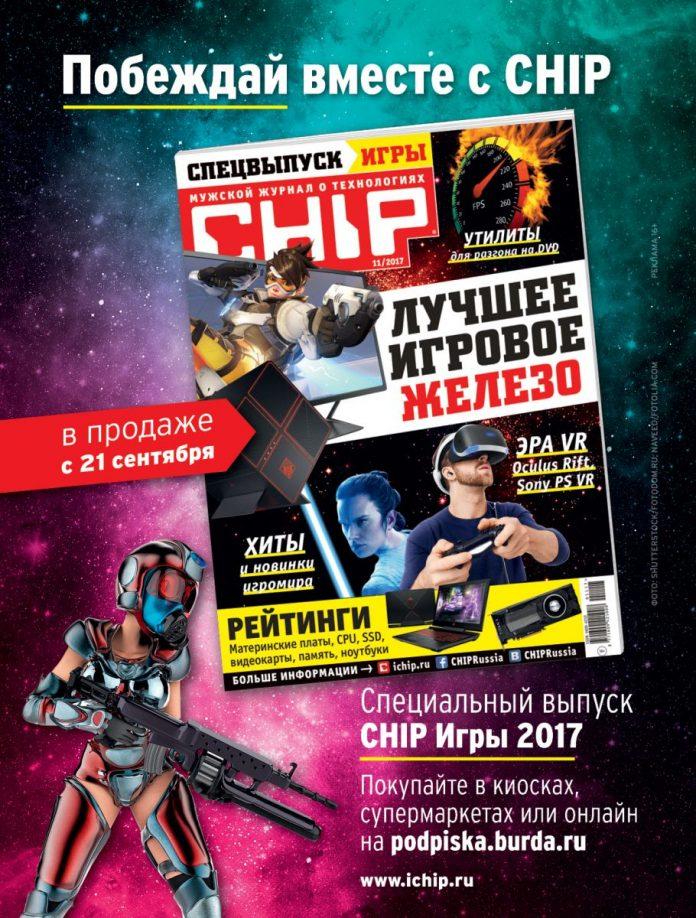 Анонс специального выпуска CHIP Игры 2017