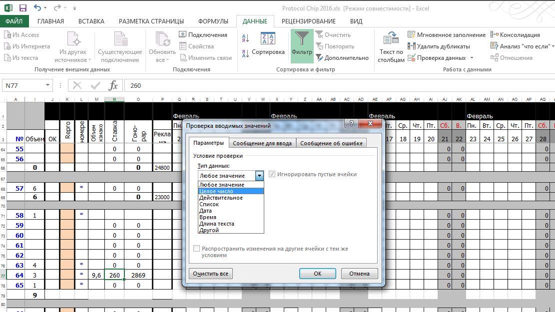 Как в Excel исключить ввод некорректных значений с помощью проверки данных