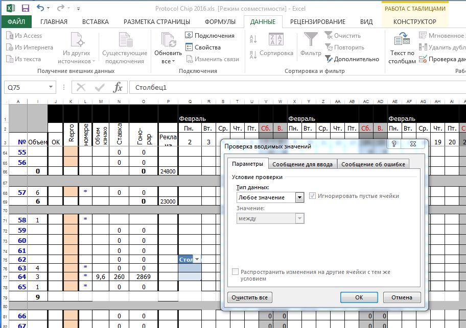 Исключите ввод ошибочных данных в Excel.Проверка данных в Excel поможет пользователям избежать ошибок в работе с таблицами