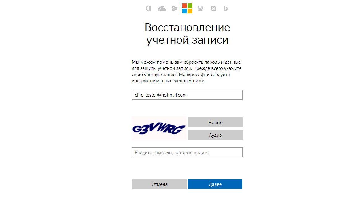 Как зайти в учетную запись Outlook, даже если вы забыли пароль